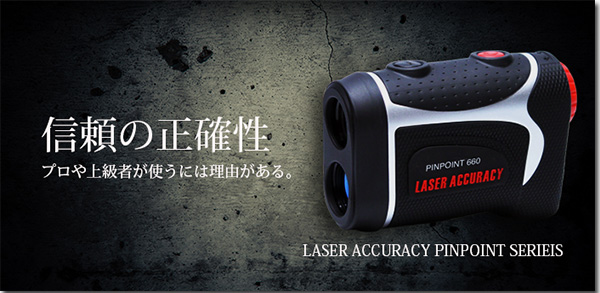 LASER ACURACY PINPOINT900 レーザーアキュラシー
